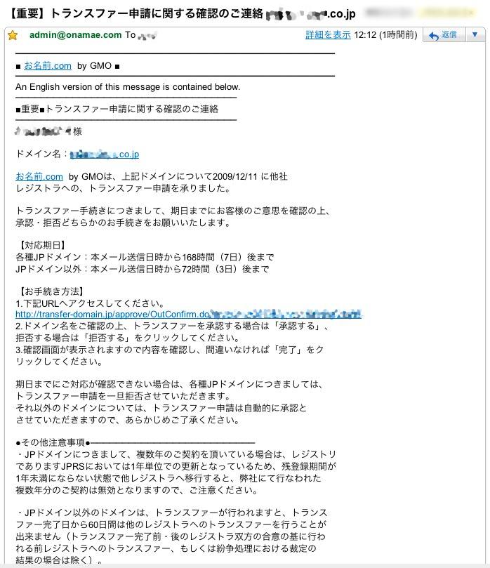 【重要】トランスファー申請に関する確認のご連絡