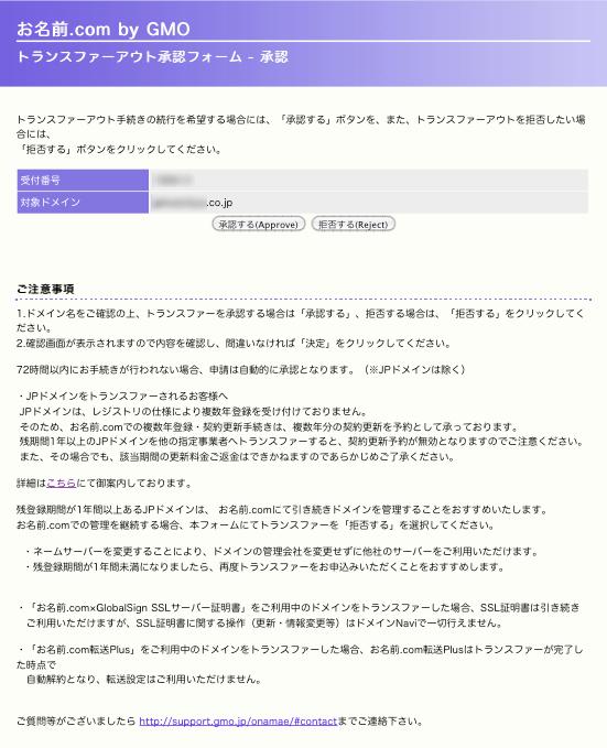 お名前.com by GMO トランスファーアウト承認フォーム - 承認