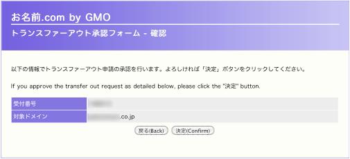 お名前.com by GMO トランスファーアウト承認フォーム - 確認