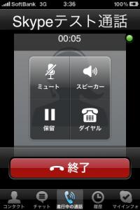 Skype via 3G